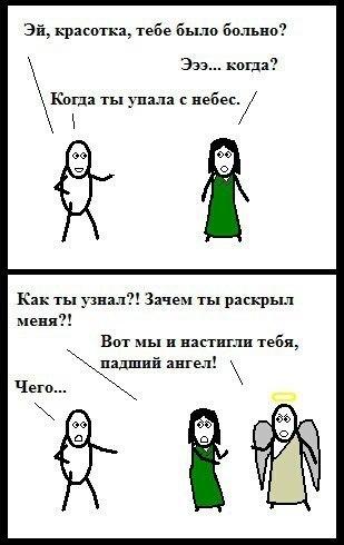 Как удачно подкатить к даме ВКонтакте, Армагеддон, Юмор, Длиннопост