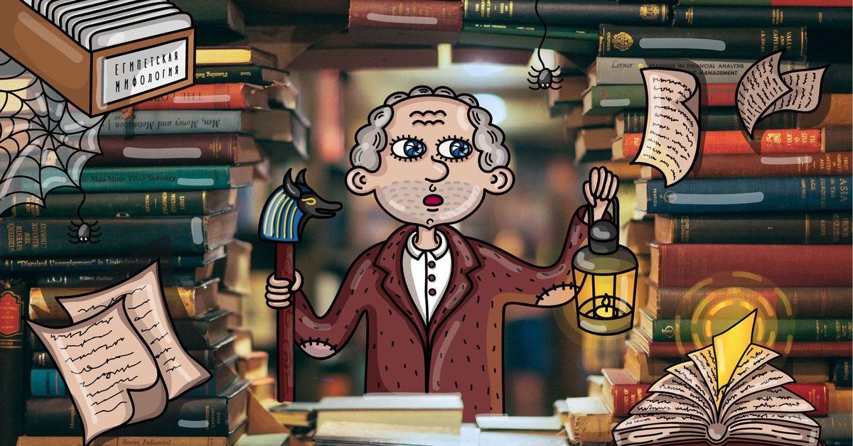 мне картинки библиотекарей мультяшные сосчитать количества ожогов