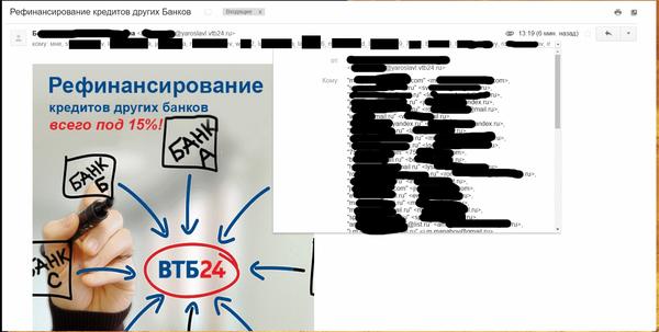 ВТБ24 могут в рассылки, но не могут в скрытые копии ВТБ 24, письмо, факап, клиенты, рассылка