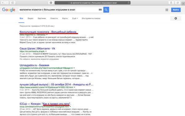 Гуг и намёки Волшебный ребенок, Большой мишка, Содомия, Яндекс директ, Google