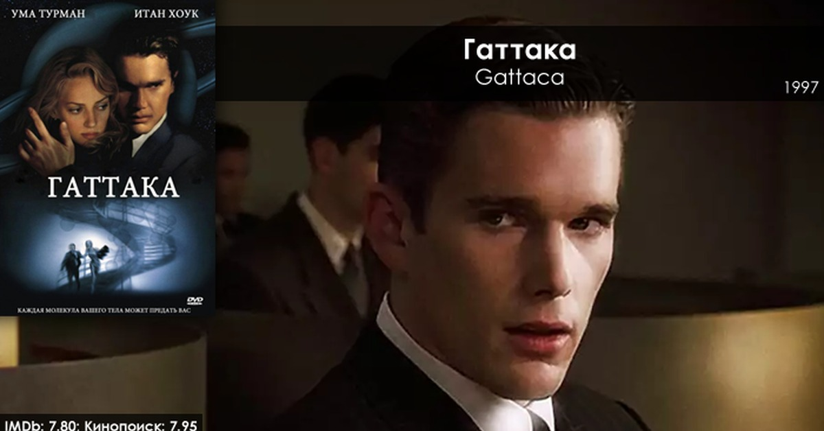 utopia and gattaca Pairing texts with movies to promote comprehension and discussion by: utopia & dystopia animal by ursula leguin and gattaca the giver is a novel about a.