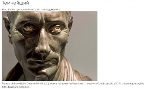 Бюст Юлия Цезаря в Риме
