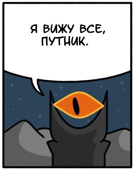 Всевидящее око Перевод, Комиксы, Всевидящее око, Толкин, Хоббит, Safely endangered, Длиннопост