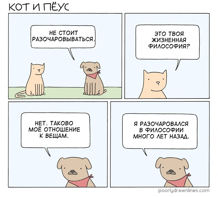 Кот и Пёус Перевел сам, Poorly Drawn Lines, Комиксы, Длиннопост, Кот, Собака