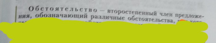 Как я русский делала, часть 3 Школа, Русский, Русский язык, Просвещение, Образование, Длиннопост, Учебник, Определение