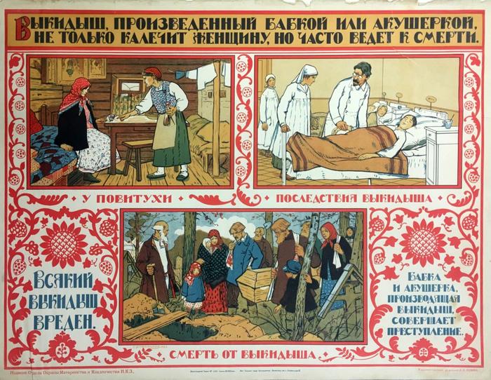 «Выкидыш, произведённый бабкой или акушеркой, не только калечит женщину, но часто ведет к смерти». СССР, 1925