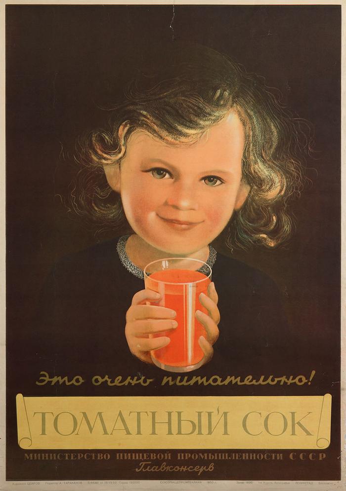 """""""Томатный сок. Это очень питательно!"""", СССР, 1950 год. Плакат, Реклама, Напитки, Дети, СССР, Томатный сок, Здоровье, Ностальгия"""