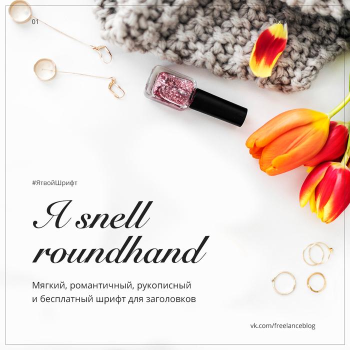 ШрифтSnell Roundhand. Презентация Дизайн, Шрифт, Длиннопост, Web, Типографика
