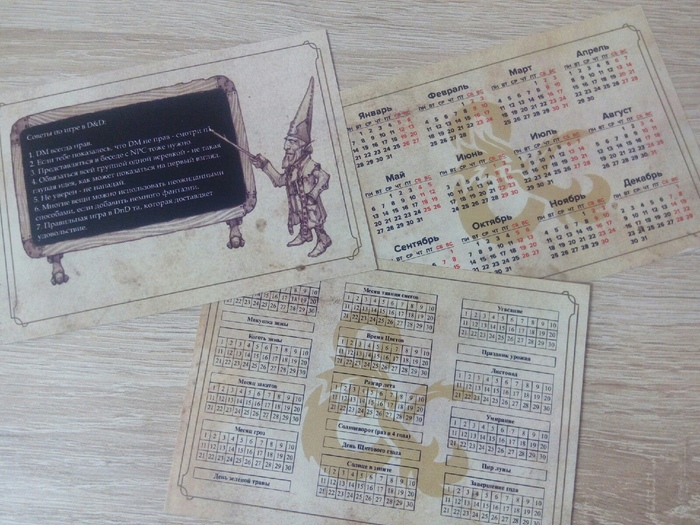 Календарь для фаната D&D DnD 5, Dungeons & Dragons, Календарь