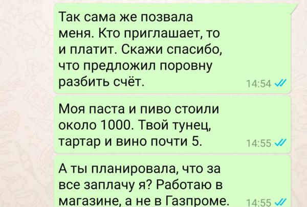 Равноправие Равноправие, Деньги, Ресторан, Длиннопост, Переписка, Whatsapp