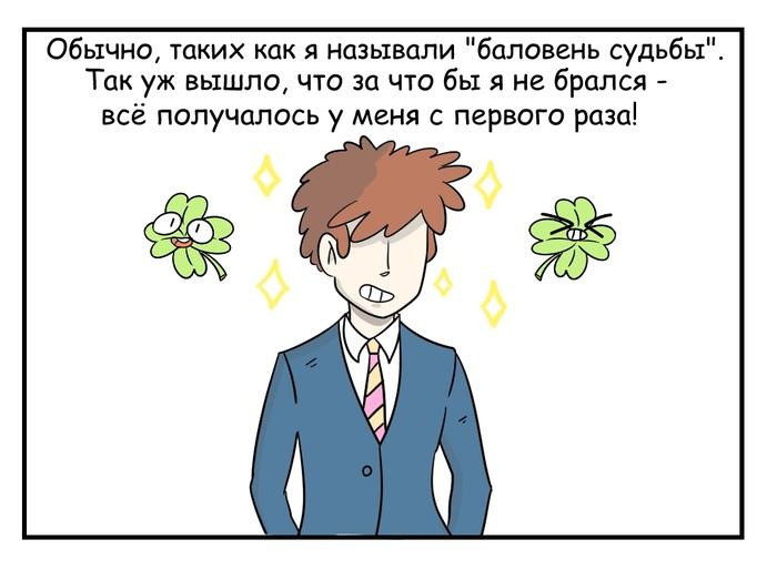 Баловень судьбы Комиксы, Юмор, Магия, Удача, Woostar, Длиннопост