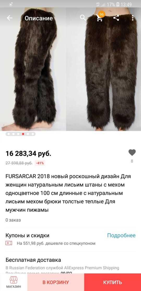 Утеплённые штаны Aliexpress, Штаны, Длиннопост