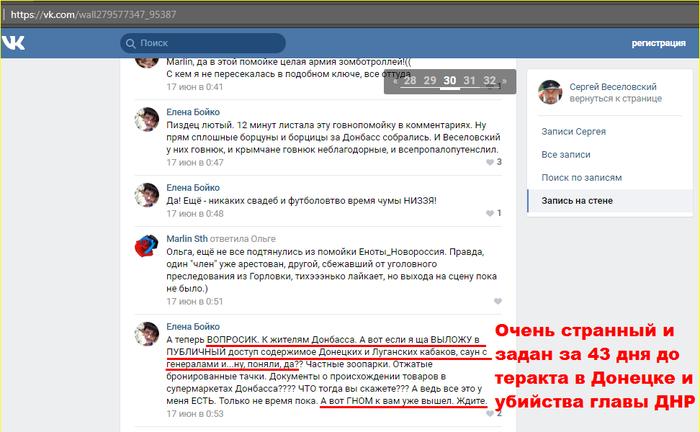 То, что вам больше нигде не расскажут о Елене Бойко Политика, Бойко, Украина, Вищур, Россия, Донбасс, Длиннопост
