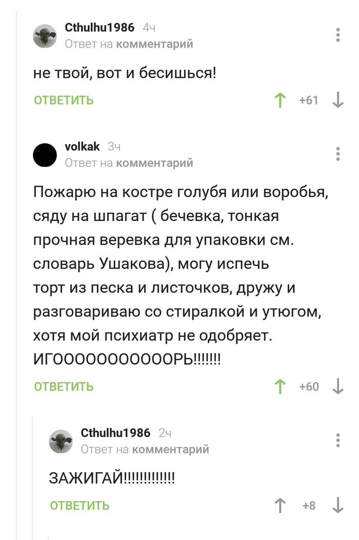 Всё для тебя, Игорешка) Комментарии на Пикабу, Отношения, Каждой твари по паре, Длиннопост