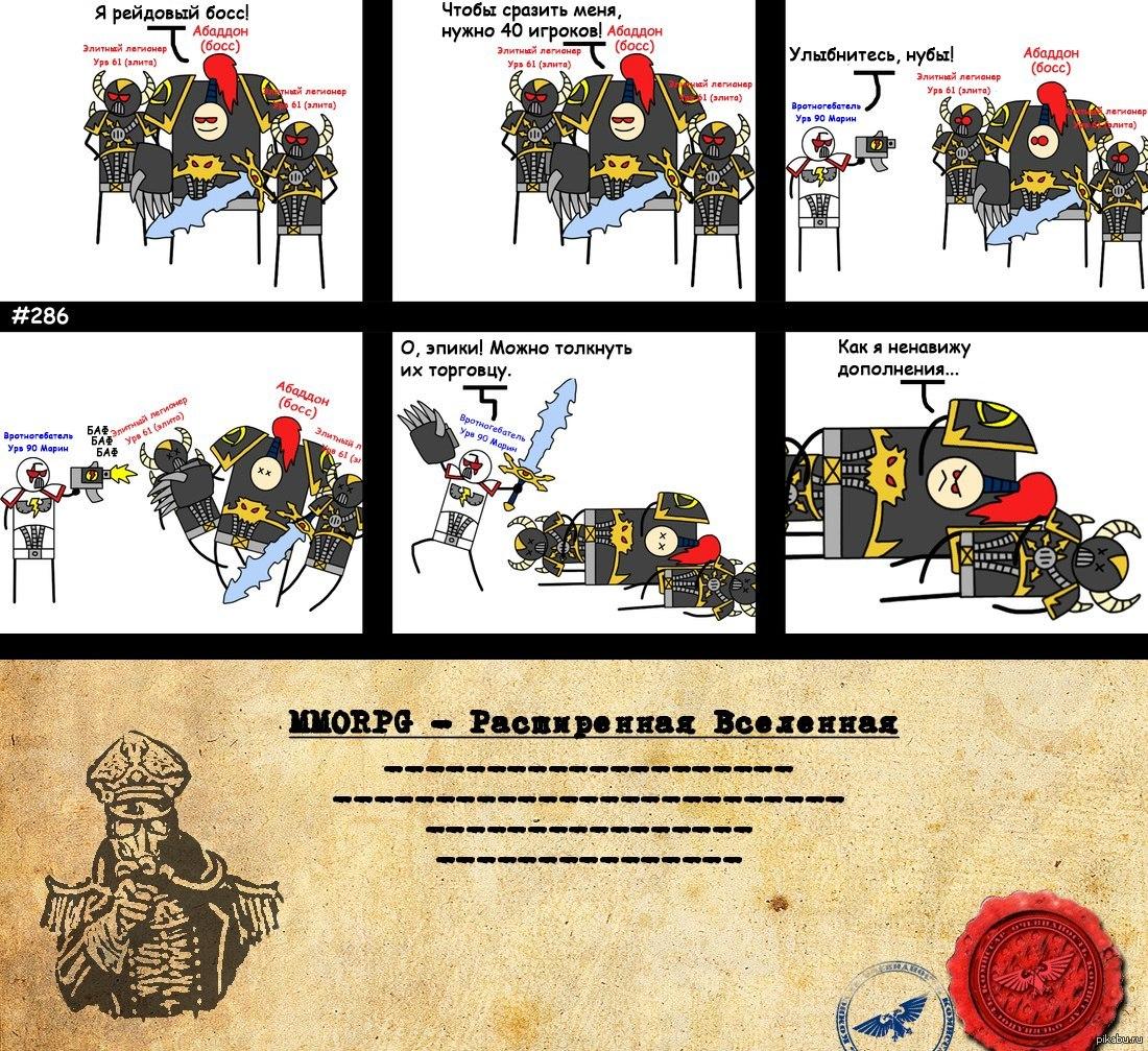 Демотиваторы в вархаммере