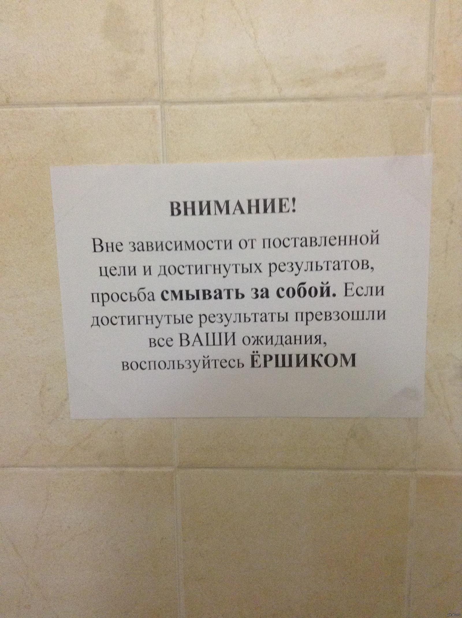 Картинка в туалет не ходить по большому