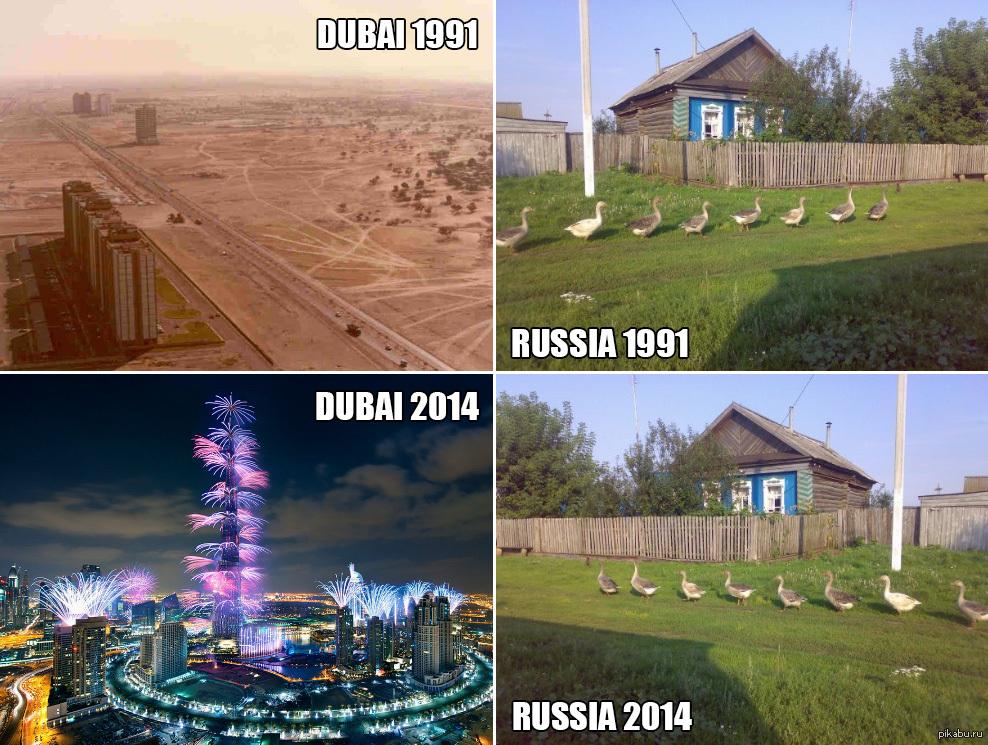Дубай и россия прикол недвижимость германии недорого