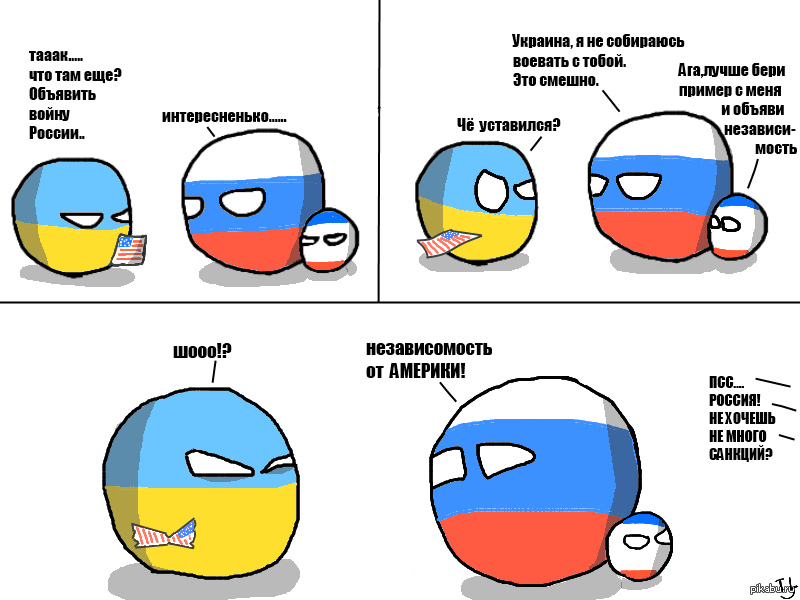 Днем бухгалтера, россия украина приколы картинки