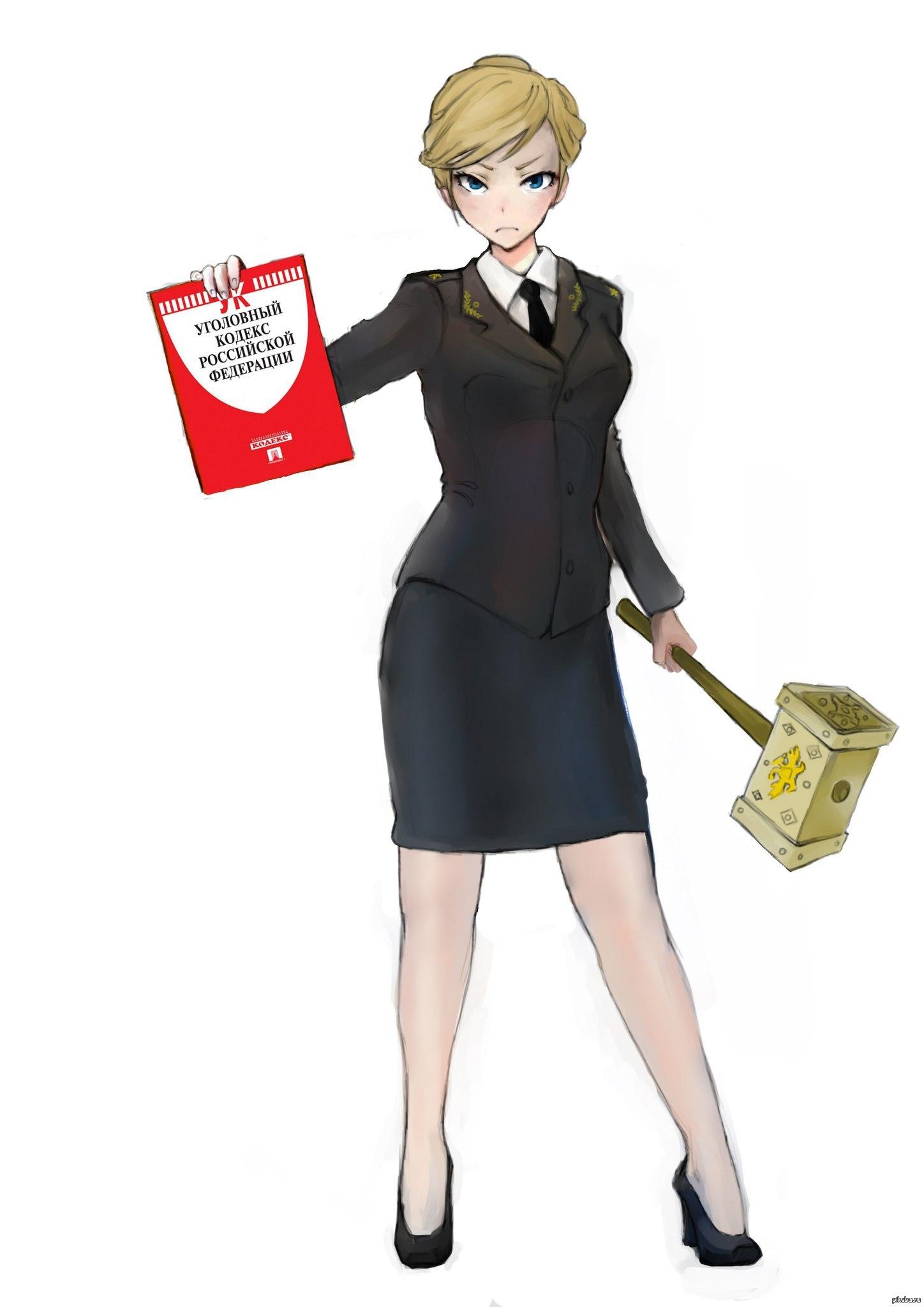 Девочка юрист картинка прикольная