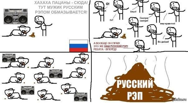 Картинки приколы русский рэп