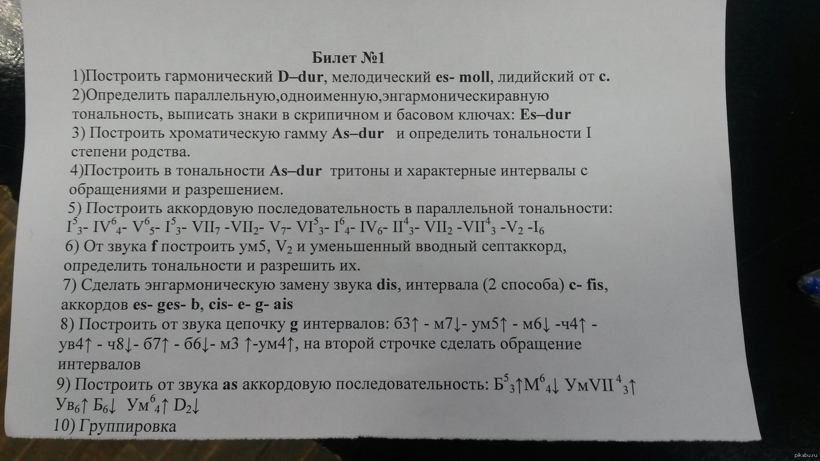 Нужна помощь на экзамене решение задач по сэс