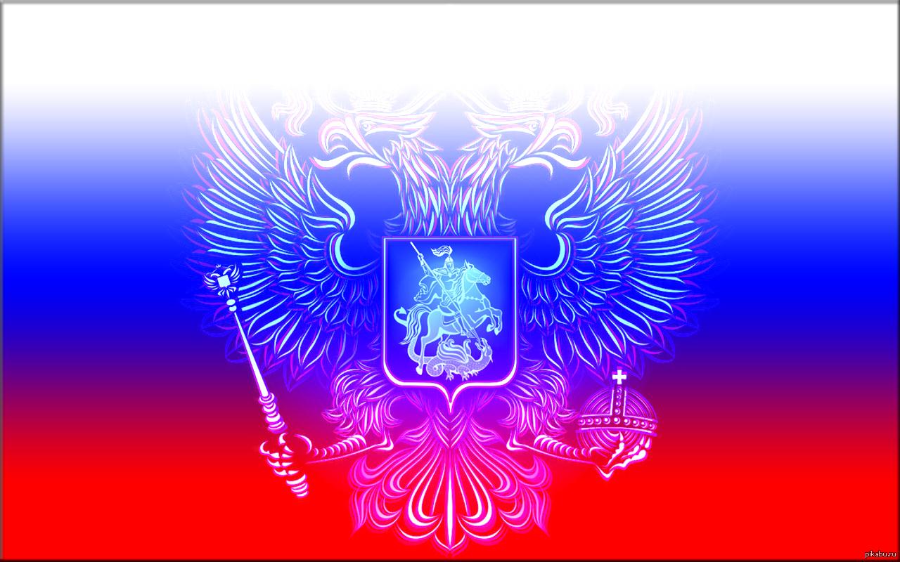 герб и флаг рф картинки