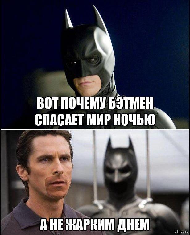 Открытка любимой, приколы бэтмен картинки