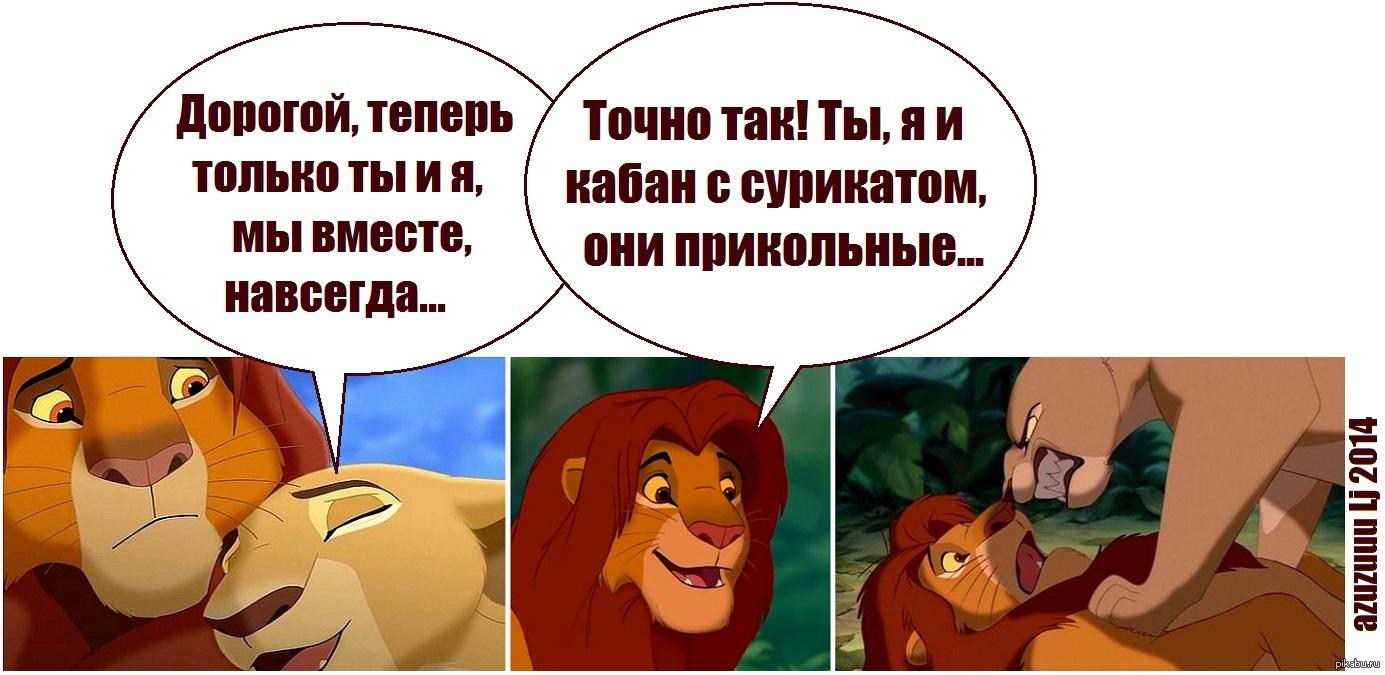 Картинки приколы про король лев, про
