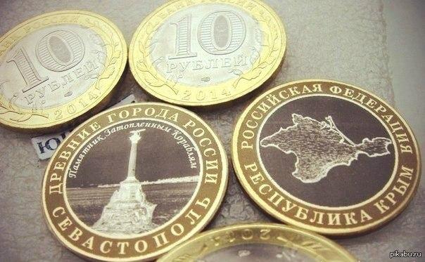 Монеты крым севастополь чем убрать олово с платы