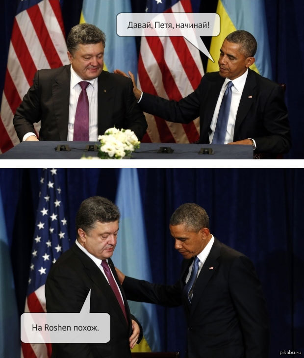 Картинки с обамой и порошенко