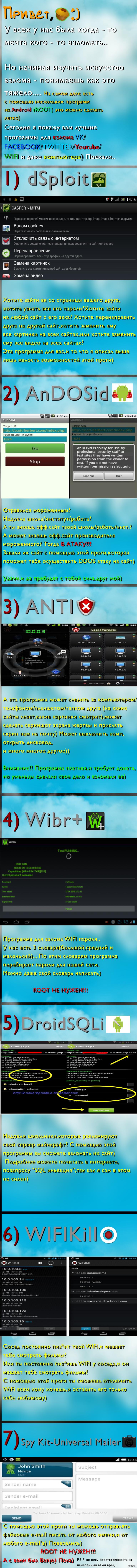 скачать dsploit для андроид на русском