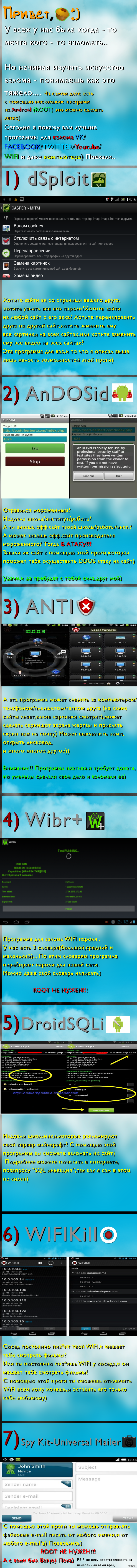 wifikill для компьютера