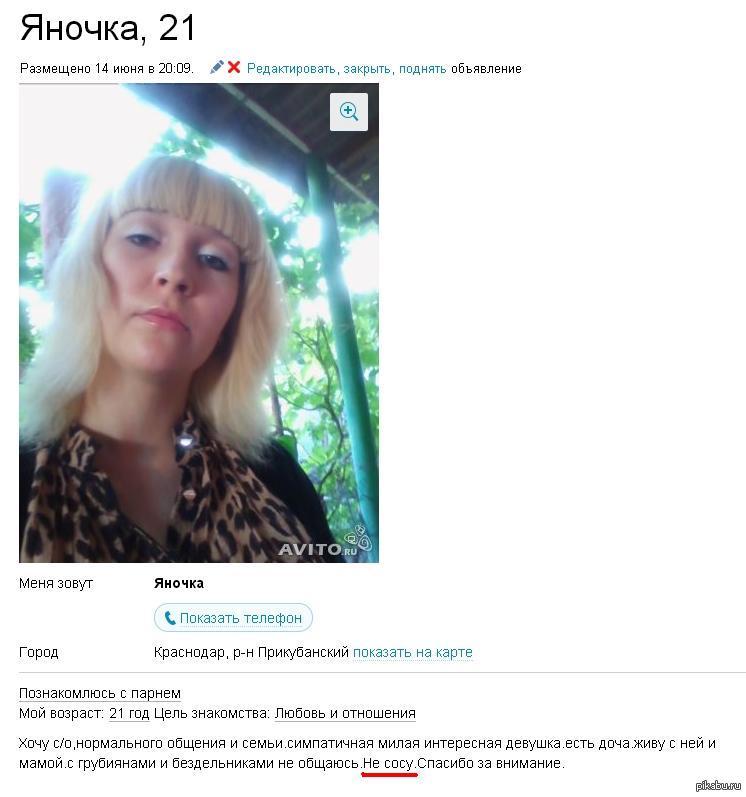 Авито.ру знакомства тверь