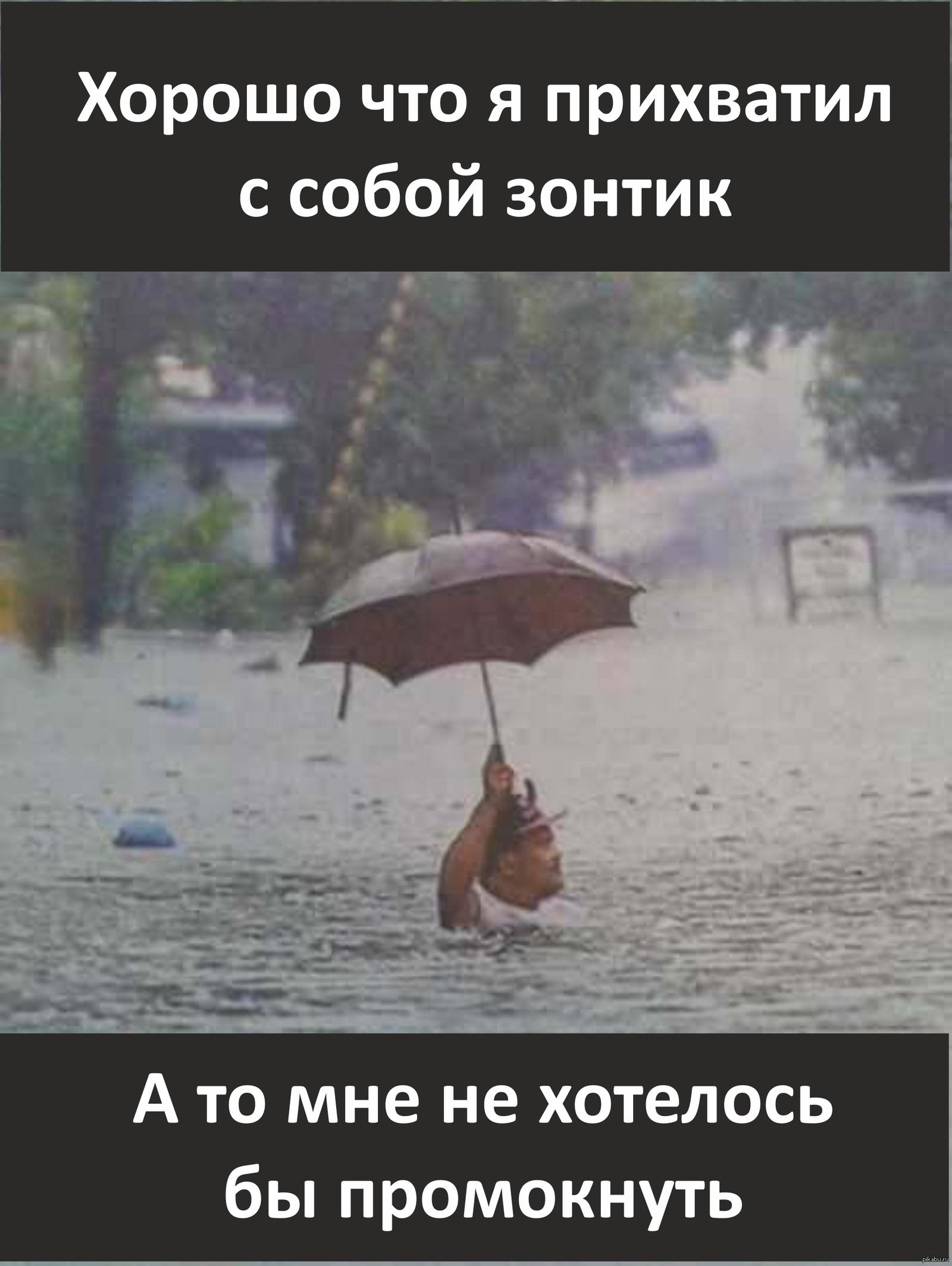 Картинки обои, картинки про дождь прикольные с надписями