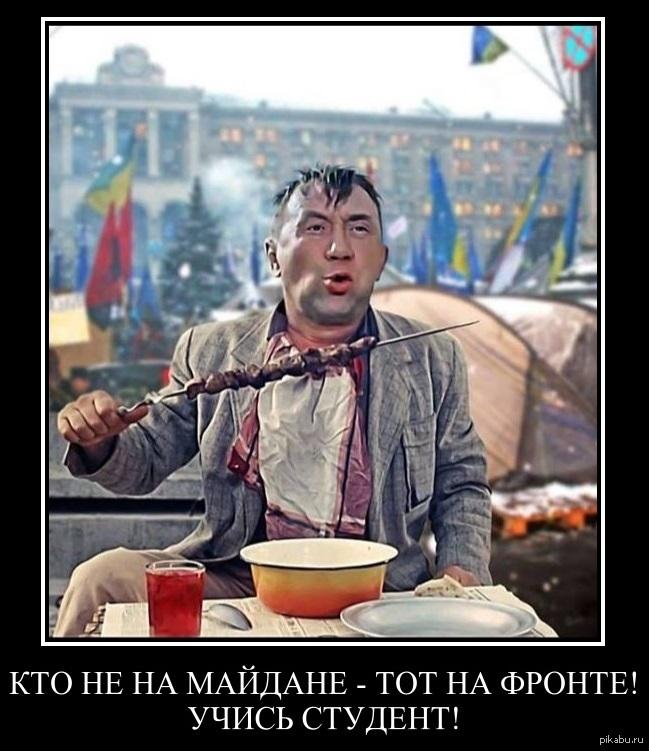 Демотиваторы лучшее украина