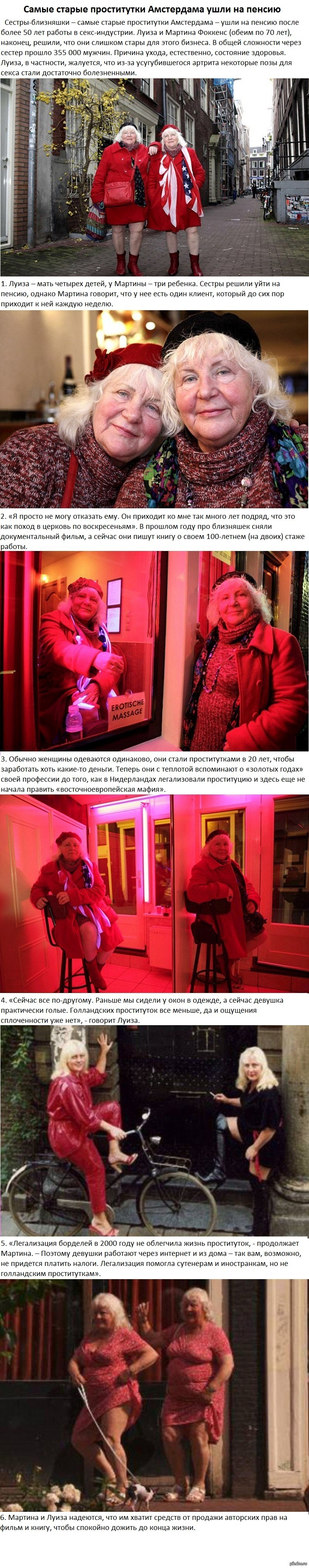 Анекдоты Выходит Проститутка На Пенсию