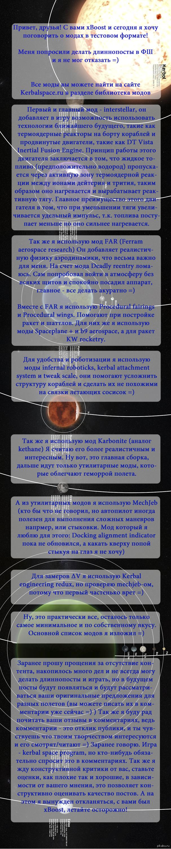 Пост про мои моды (Kerbal space program)