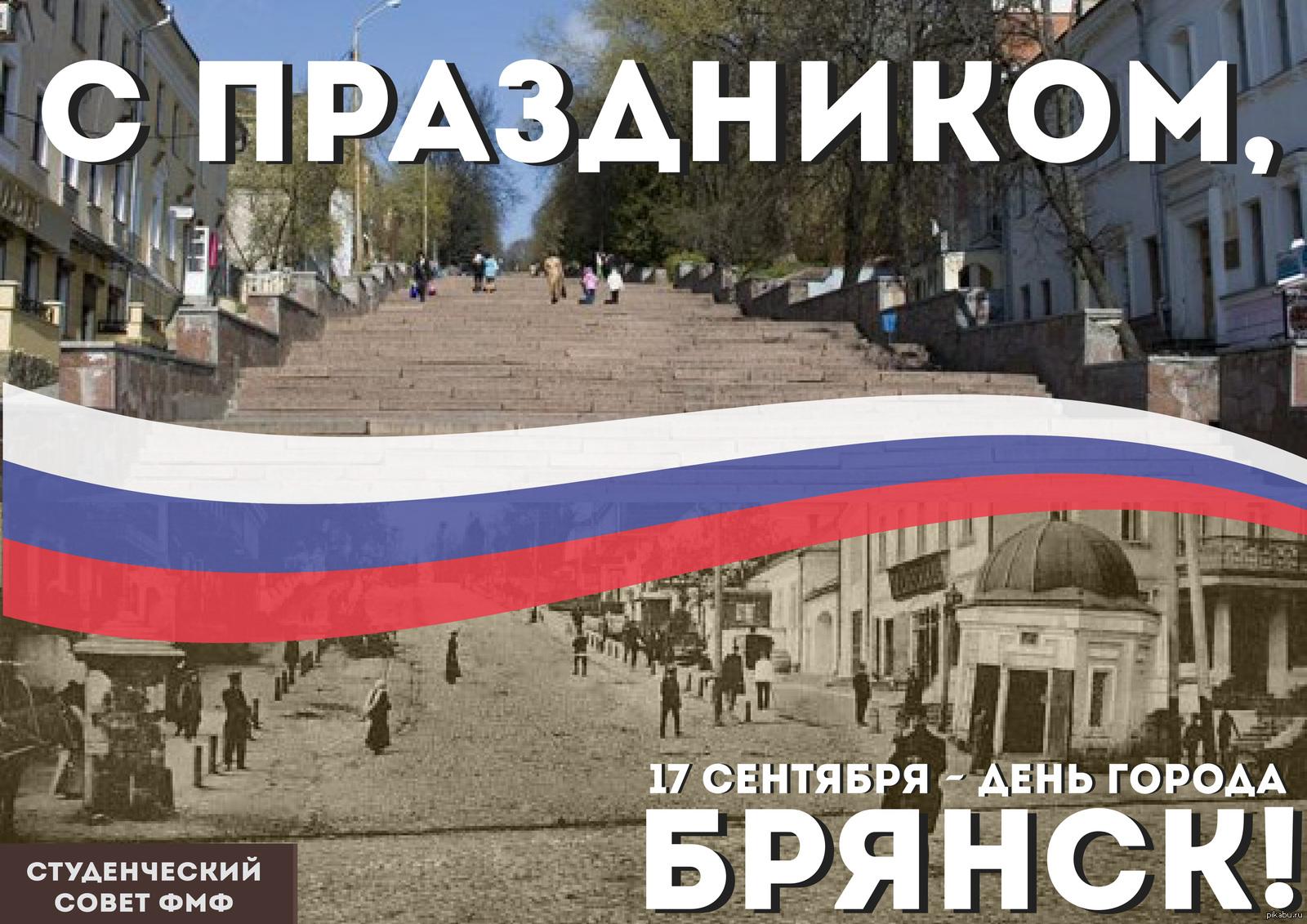 открытки с днем города брянска обратить