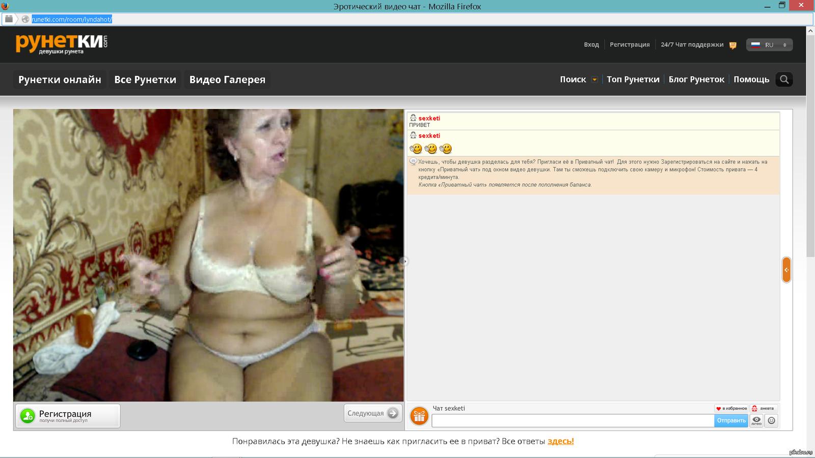 Бесплатные эротические видеочаты