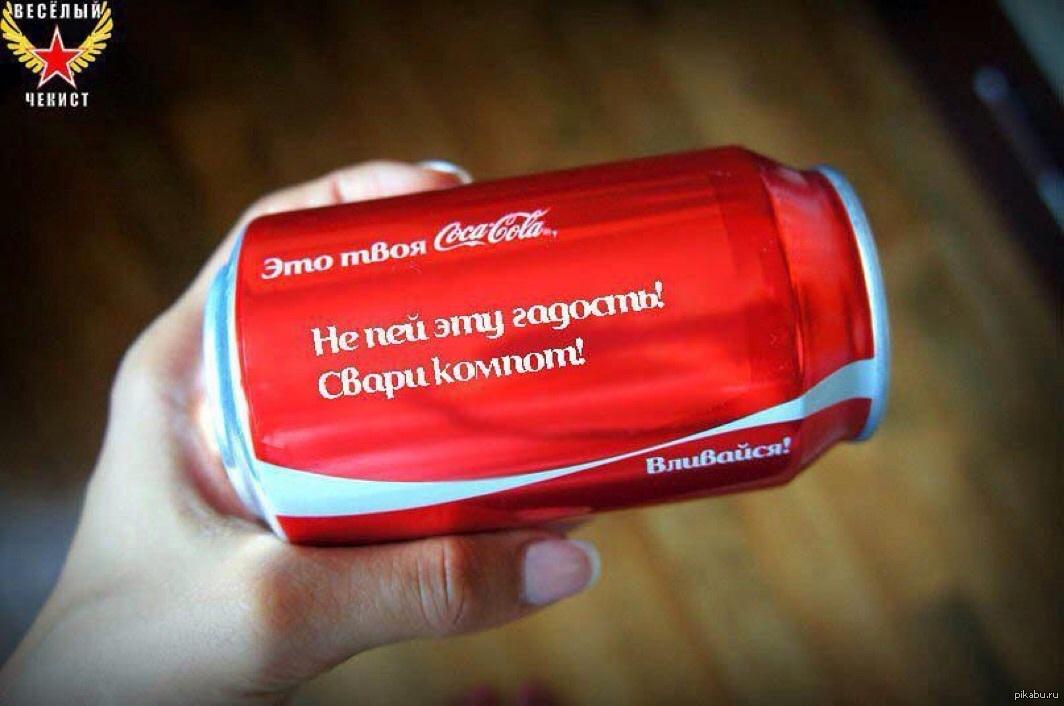 Зятю, все будет кока-кола картинки прикол