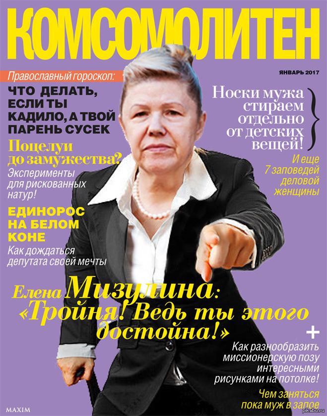 Смешные картинки обложка журнала
