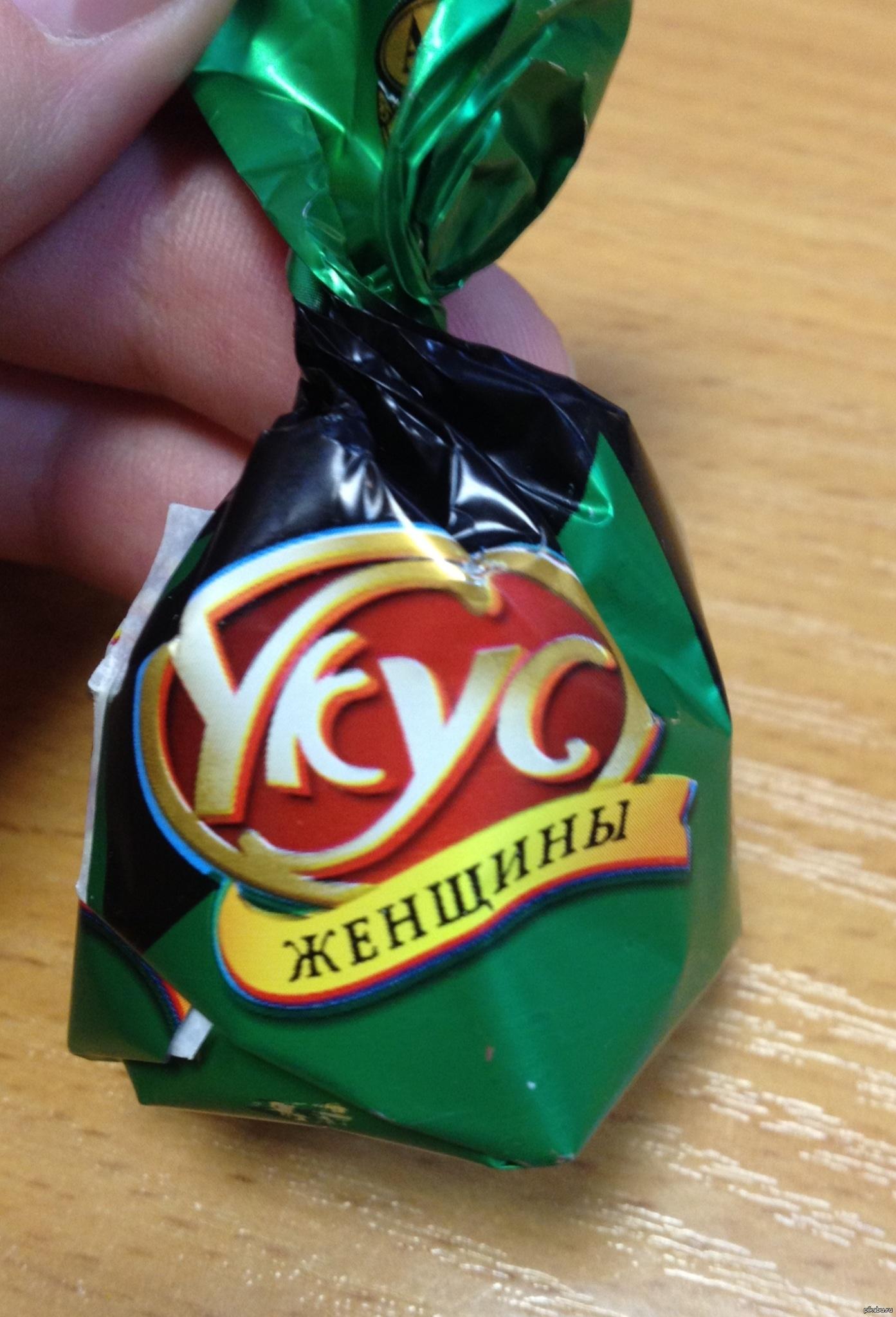 Всем, картинки приколы конфета