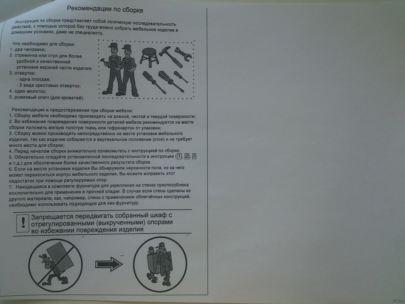 Инструкции по сборке мебели дятьково