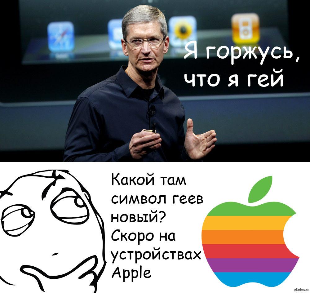Кто ест яблоки тот гей