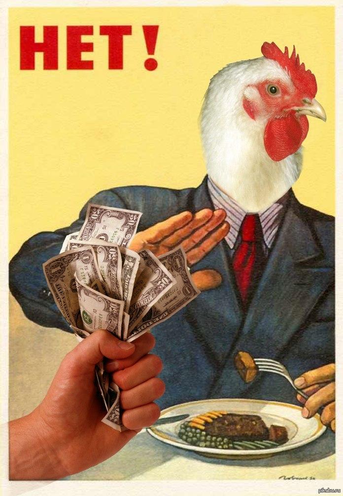 короткие картинка кура деньги не клюет украсит