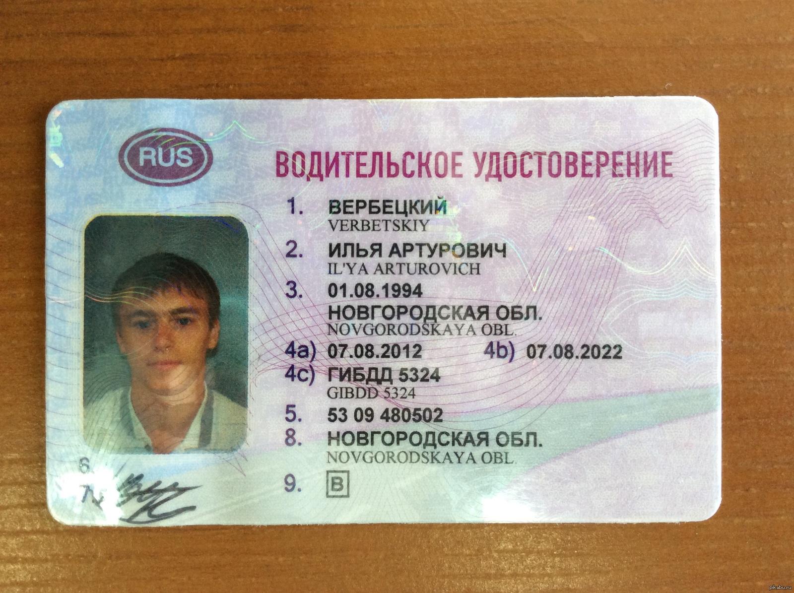 сколько нужно фоток на водительские права рабочий