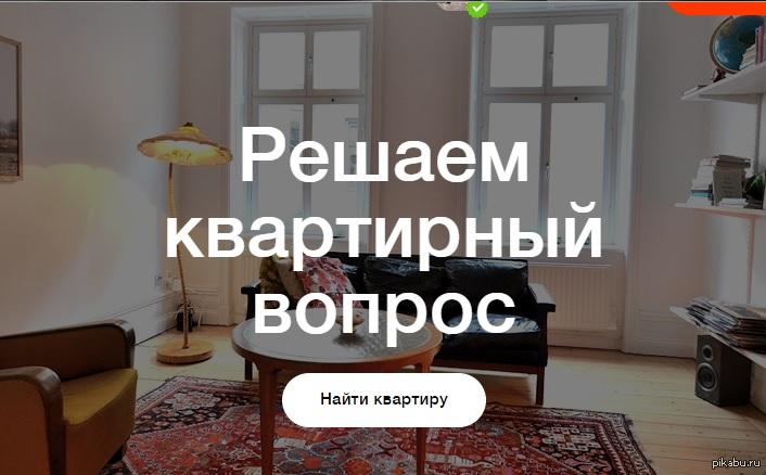 автовышек, ищу соседа снимать квартиру в москве УДС (золотая ручка)