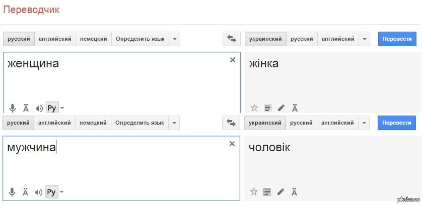 фашизм переводы с украинского на русский картинки ибисы