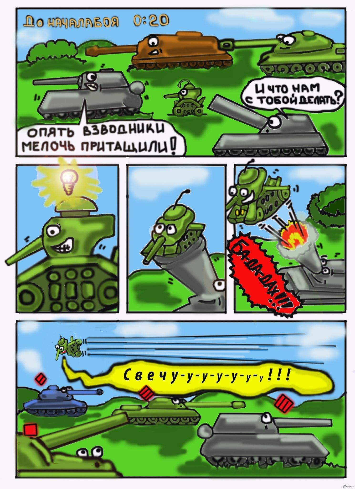 Картинки с приколами с танками, новочеркасска