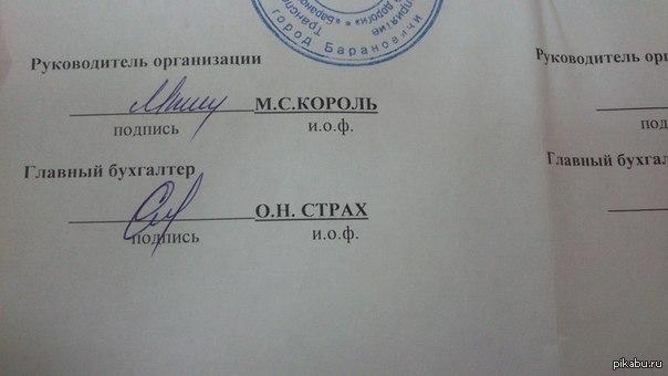 Подпись главного бухгалтера у ип в справке аутсорсинг в больнице